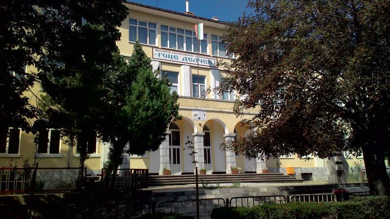 Spravochnik Blgariya Obshina Goce Delchev